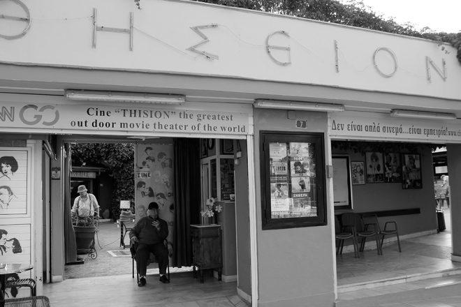 Cinema em Atenas